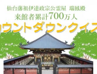 累計700万人達成イベントポスター