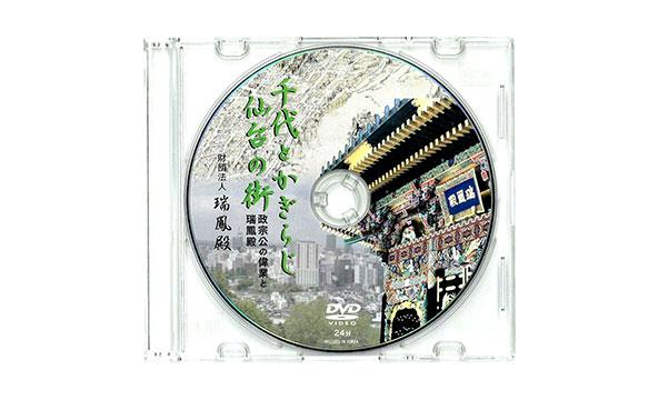 千代とかぎらじ仙台の街―政宗公の偉業と瑞鳳殿―(DVD)