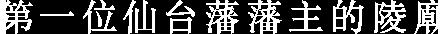 第一位仙台藩藩主的陵廟