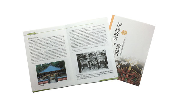 Kyogamine 날짜 가족 묘지에 대한 다테 마사무네와 ZUIHOUDEN